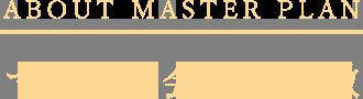 マスター会員の特徴